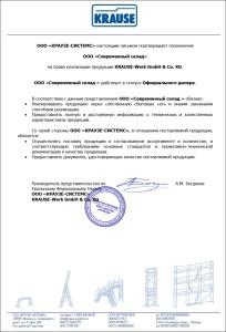 Краузе-дилерский сертификат