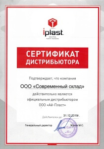 Сертификат дистрибьютора_Ай-Пласт(2019)_Пластиковая тара