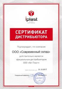 Сертификат (пластик)_2017 г.